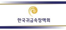 한국귀금속장맥회