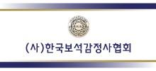 (사)한국보석감정사협회