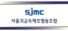 서울귀금속제조협동조합
