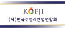 (사)한국주얼리산업연합회