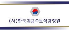 (사)한국귀금속보석감정원