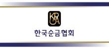 한국순금협회